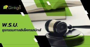 Read more about the article พ.ร.บ. ธุรกรรมทางอิเล็กทรอนิกส์